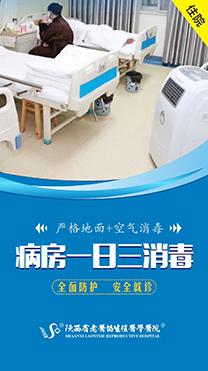 陕西生殖医学医院实行病房严格消毒措施