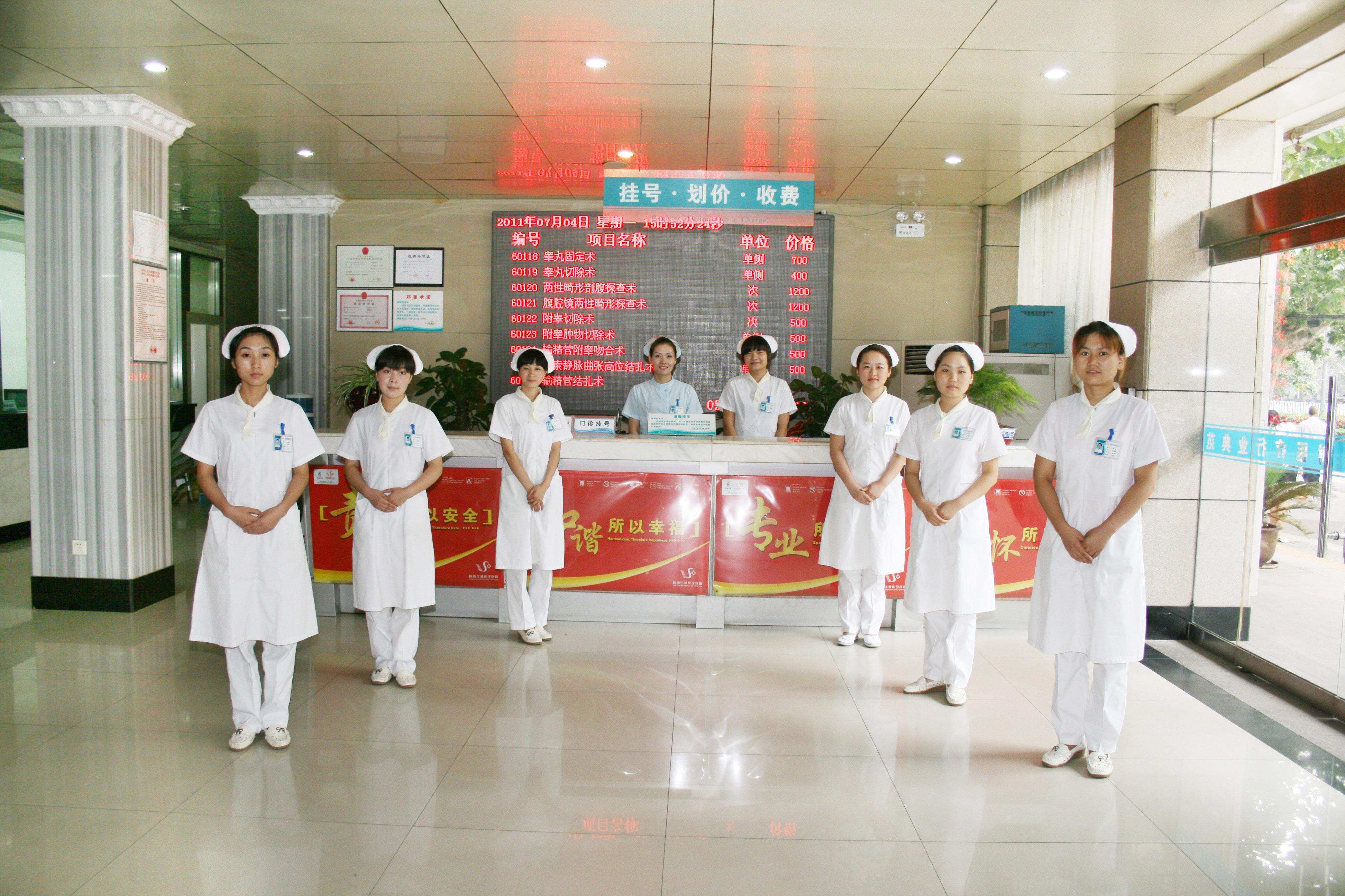 西安老医协医院实行分时段